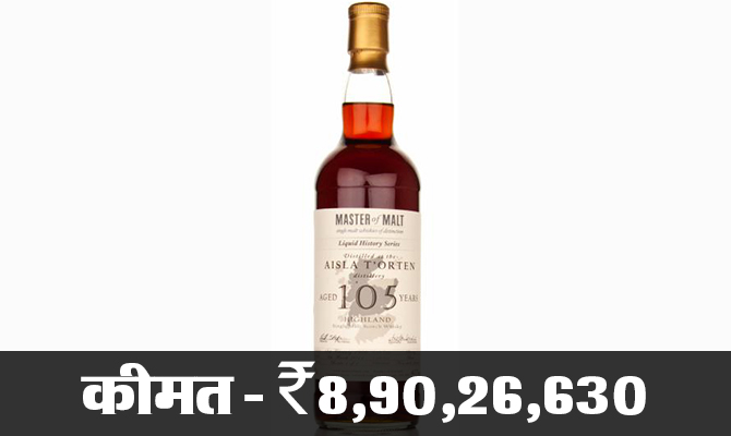 Expensive whiskey
