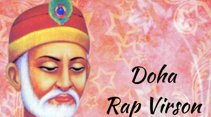 Doha Rap Version