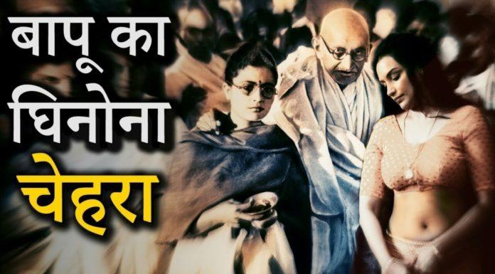 Gandhi ka kala sach