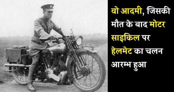 Bike Helmet Invention