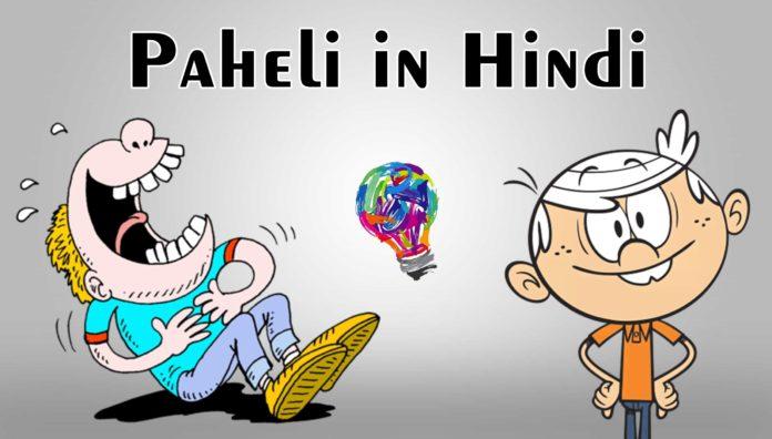 Hindi Paheliyan