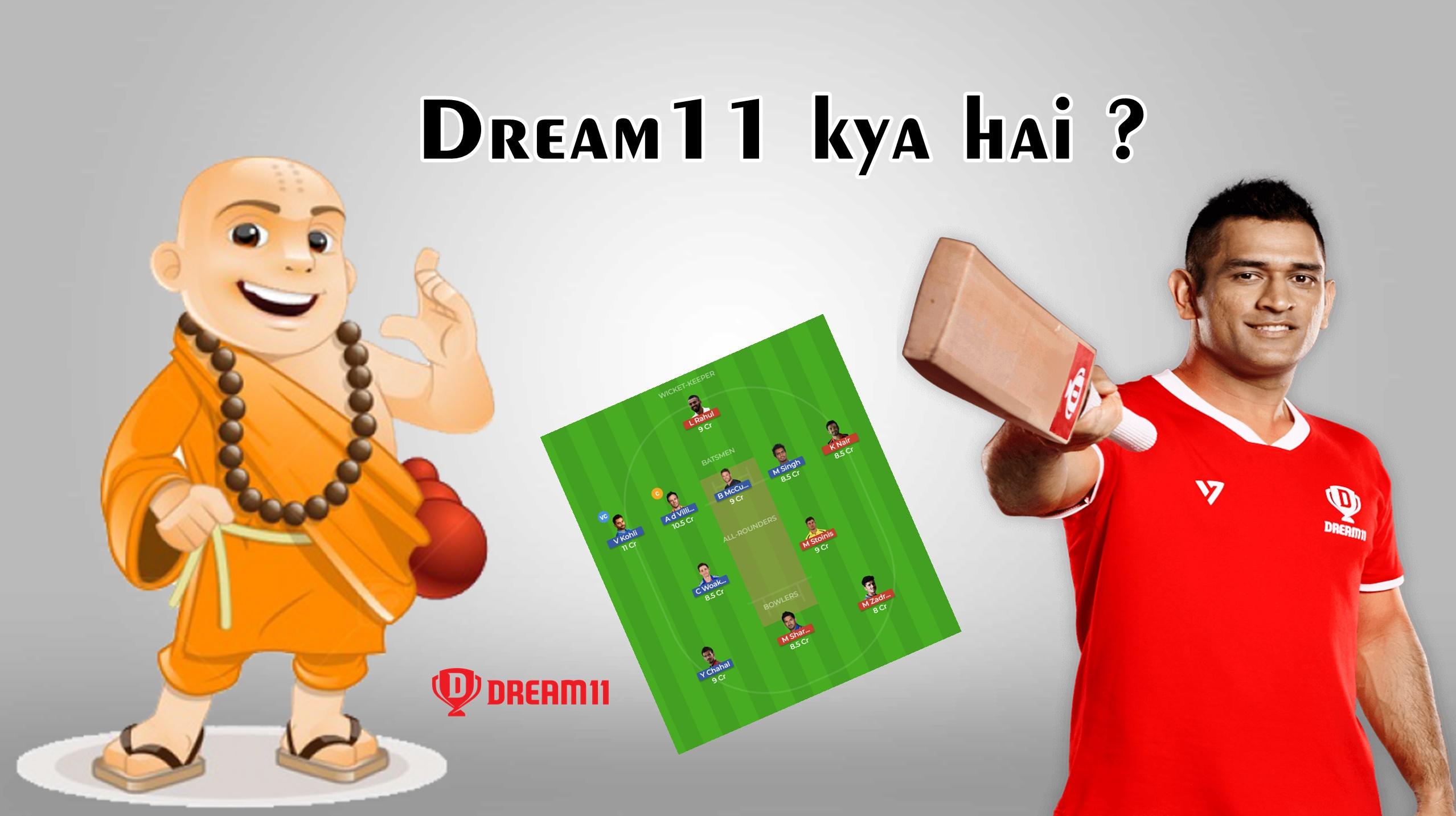 Dream11 App क्या है ? Dream11 कैसे खेलते है ?