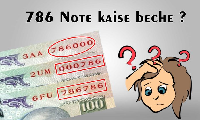 786 Note