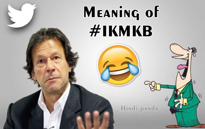 IKMKB Means in Hindi