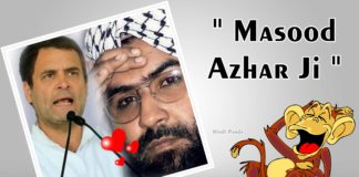 Masood Azhar Ji Rahul Gandhi