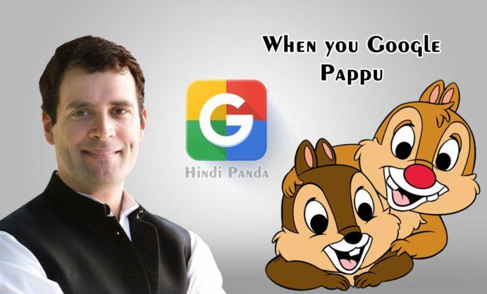 Pappu of World