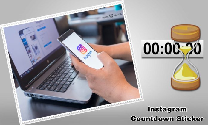 How to use Instagram Countdown Sticker