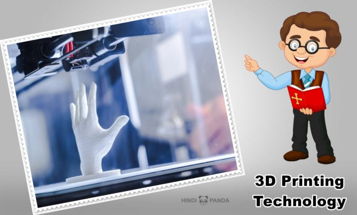 3D Printing Technology in India { Updated }