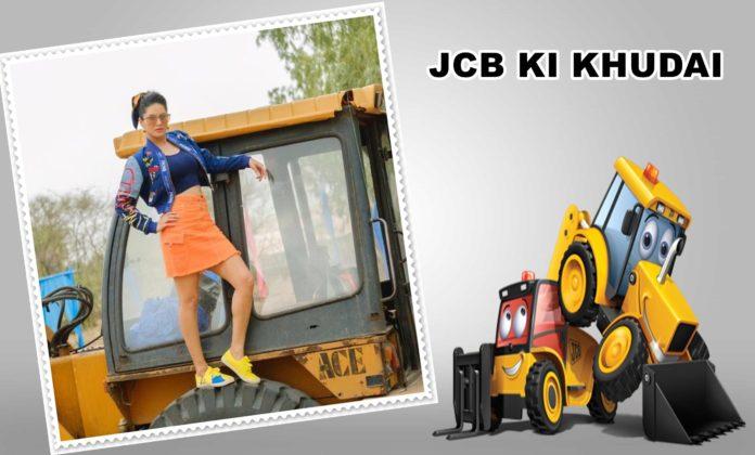 JCB Memes | JCB Ki Khudai Kya Hai | JCB Trending