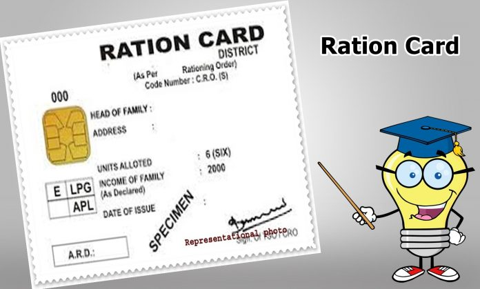 राशन कार्ड Ration Card