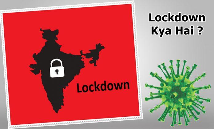 Lockdown Kya Hai ?