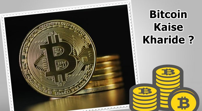 Bitcoin kaise Kharide