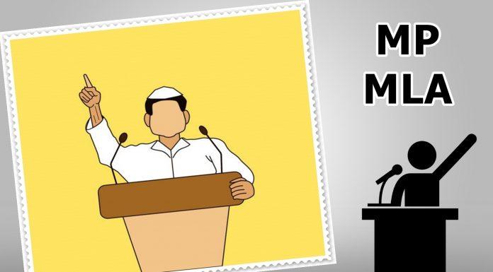 MP MLA Kya Hai
