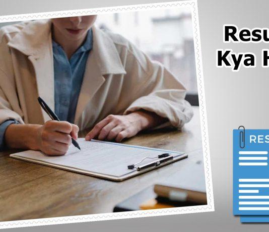 Resume kya hai
